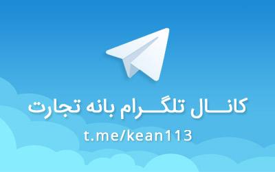 بانه تجارت کانال تلگرام